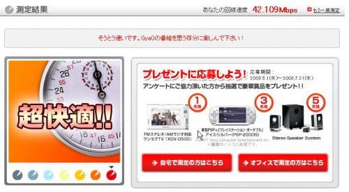 gyao_convert_20080603012840.jpg