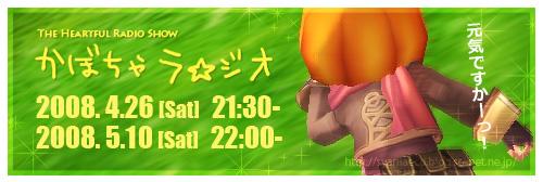 かぼちゃラ☆ジオ