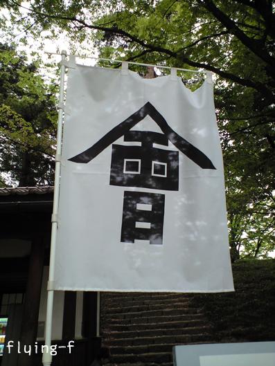 200805会津旗