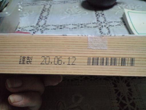 200806赤福2