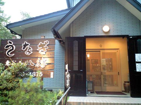 20080809ひつまぶしお店