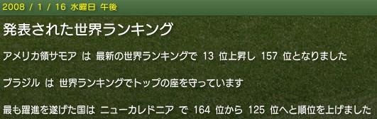 20080116news_ranking.jpg
