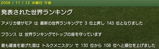 20081112news_ranking.jpg