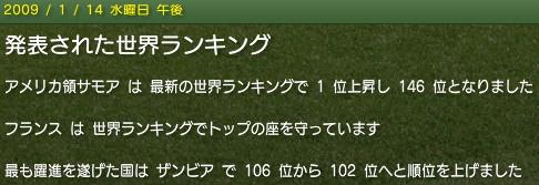 20090114news_ranking.jpg