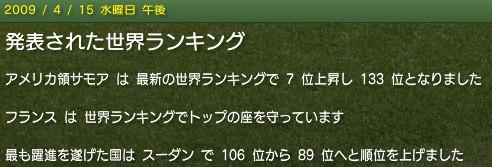 20090415news_ranking.jpg