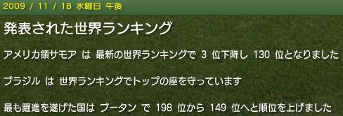 20091118news_ranking.jpg