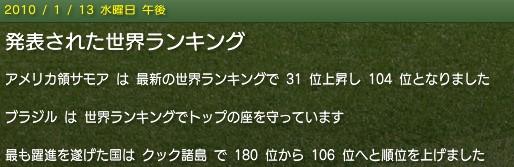 20100113news_ranking.jpg