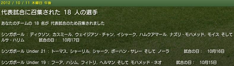 20121013news_daihyo.jpg