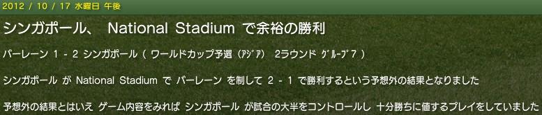 20121022news_sin_win.jpg