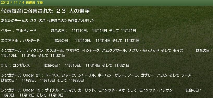 20121104news_daihyo.jpg