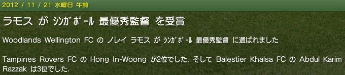 20121121news_kantoku.jpg