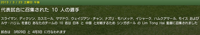 20130323news_daihyo.jpg