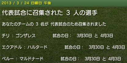 20130324news_daihyo.jpg