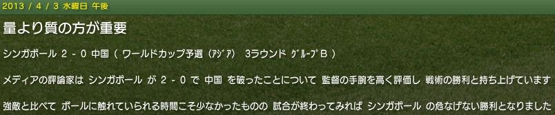 20130403news_sin_win.jpg