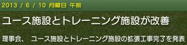 20130610news_kaizen.jpg