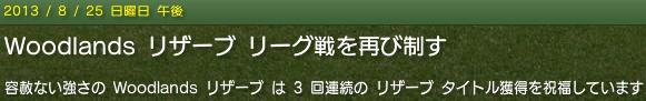 20130825news_res_win.jpg