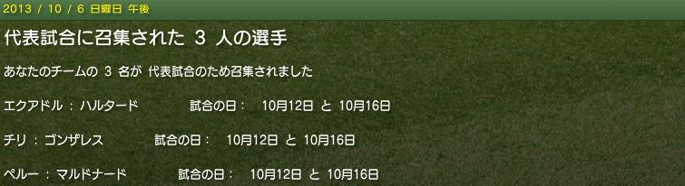 20131006news_daihyo.jpg