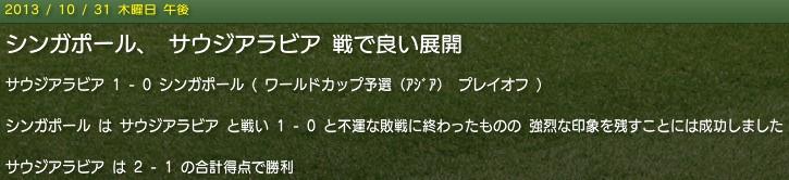 20131031news_sin_lose.jpg