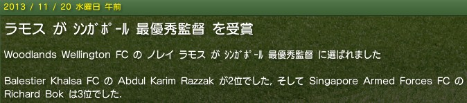 20131120news_sl_kantoku.jpg