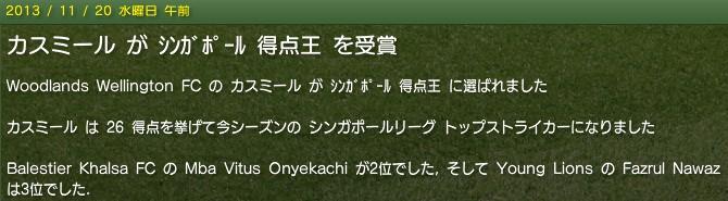 20131120news_sl_scorerrer.jpg