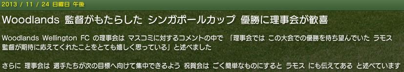 20131124news_scup_win1.jpg