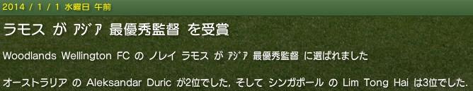 20140101news_asia_kantoku.jpg