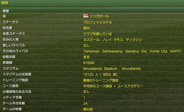 20140101wood_info.jpg