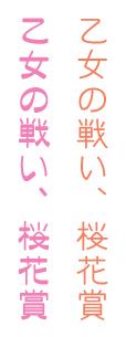 桜花賞馬ではシスタートウショウが好きでした