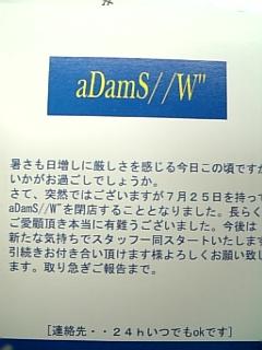 admsw