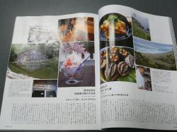2008.6.8天然の氷 雑誌 002