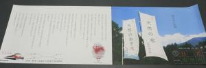 2008.8.6 中刷り 013