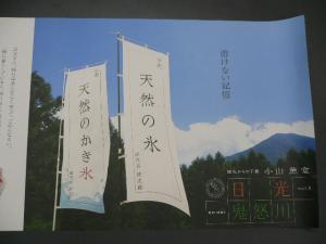 2008.8.6 中刷り 002