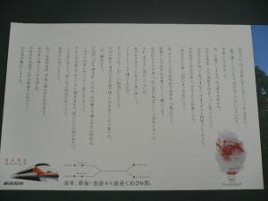 2008.8.6 中刷り 004
