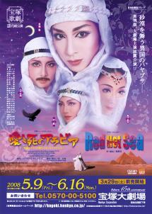 08年 花組「愛と死のアラビア」
