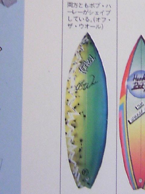 Hurley Surfboard a-1z