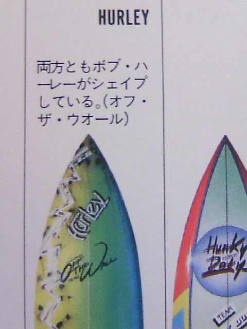 Hurley Surfboard a-2z