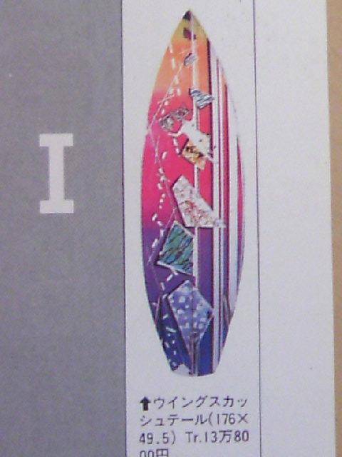 Hurley Surfboard a-3z