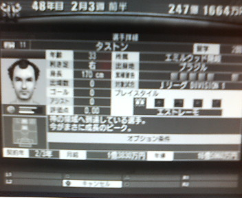 48年目タストン神