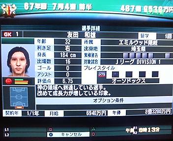 67年目友田神