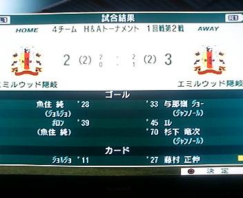 第4試合結果