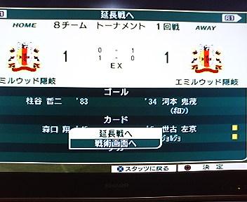 第2試合結果1