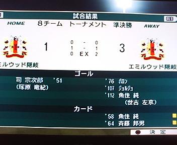 準決勝結果2