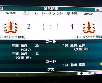 準決勝第2試合結果