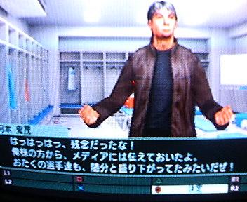 ダービー2戦目鬼2