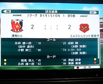 9節浦和戦