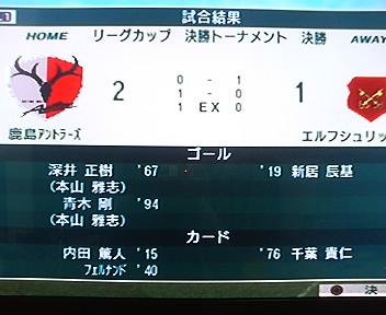 リーグカップ決勝結果(4年目)2