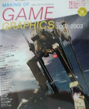 ゲームグラフィックス