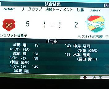 Lカップ決勝(5年目)
