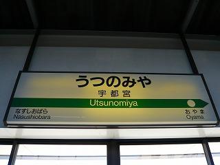 宇都宮~♪