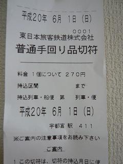 フ~の切符?